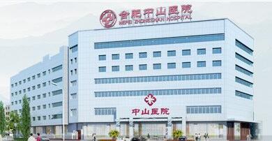 合肥中山医院.jpg